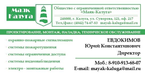 Контакты. Евдокимов